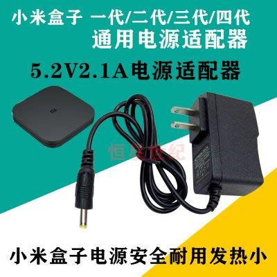 小米盒子3,4c,4,S國際版等 各種版本電源供應器 機顶盒5.2V 2.1A充電器 Power Adaptor