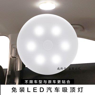 車頂后排閱讀led車內頂燈照明汽車尾箱后備箱充電車載室內感應燈