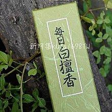 【新月集】Nippon Kodo~每日白檀香線香