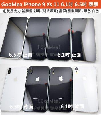 【GooMea】塑膠壓克力Apple 蘋果 iPhone XR XS MAX 模型展示Dummy樣品假機道具上繳交差拍片