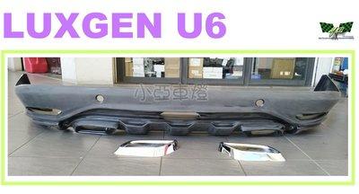 小亞車燈改裝*全新 LUXGEN U6 運動版 RF版 空力套件 含尾飾管 U6後下巴 含烤漆