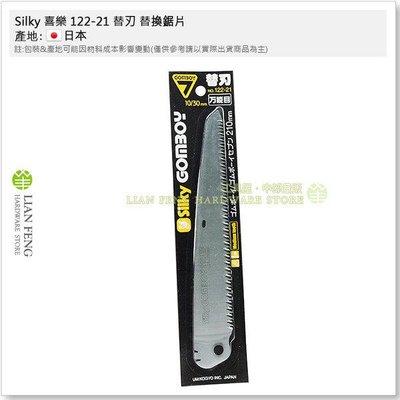 【工具屋】*含稅* Silky 喜樂 122-21 替刃 替換鋸片-萬能目 210mm GOMBOY 121專用 接木鋸
