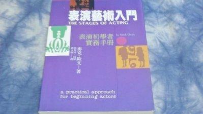【兩手書坊】S5教科書~《表演藝術入門  表演初學者實務手冊》亞太出版