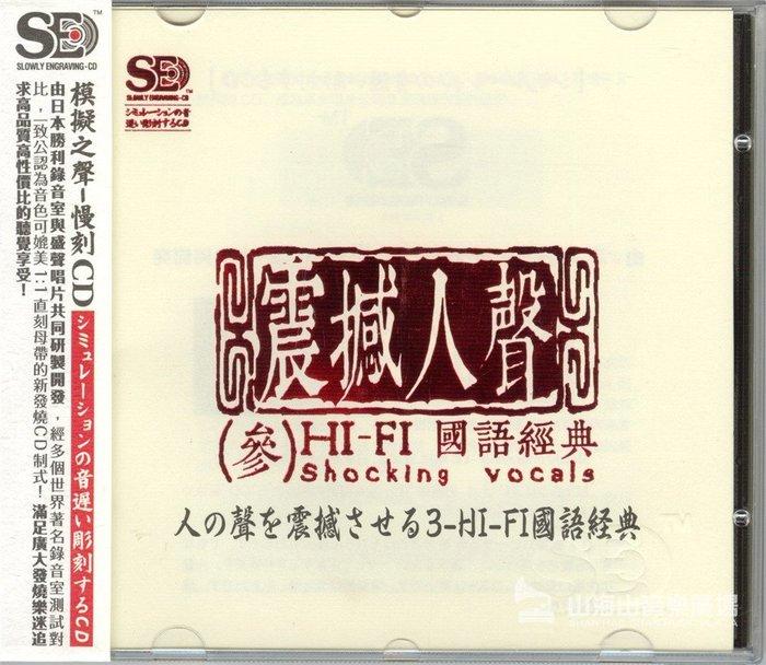 【慢刻CD】震撼人聲 3---SE-20