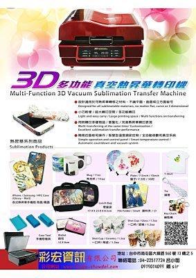 3D多功能真空熱昇華轉印機 特價 28000