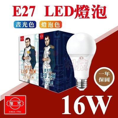 新版 旭光 16W LED燈泡 今年度最新 球泡燈 白光黃光 E27接頭【奇亮科技】