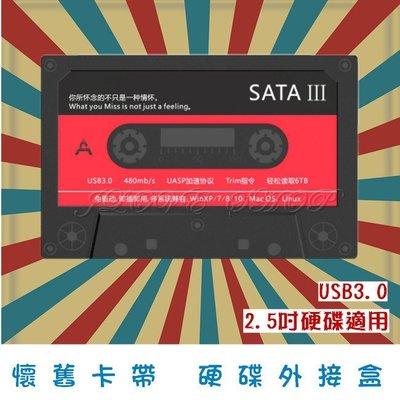 【實體門市:婕樂數位】USB3.0外接盒 2.5吋外接盒 復古造型 硬碟SSD外接盒SATA 7mm9.5mm SATA