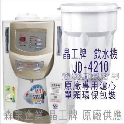 晶工牌 飲水機 JD-4210 晶工原廠專用濾心