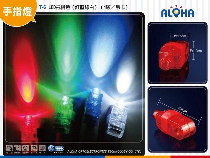 LED戒指燈【T-6】4個/卡(含稅價)整卡NT$18  婚禮小物/手指燈/禮品、贈品/演唱會/園遊會/派對/表演
