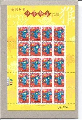 版張-特455 新年郵票 92年版 三輪猴 版張  上品