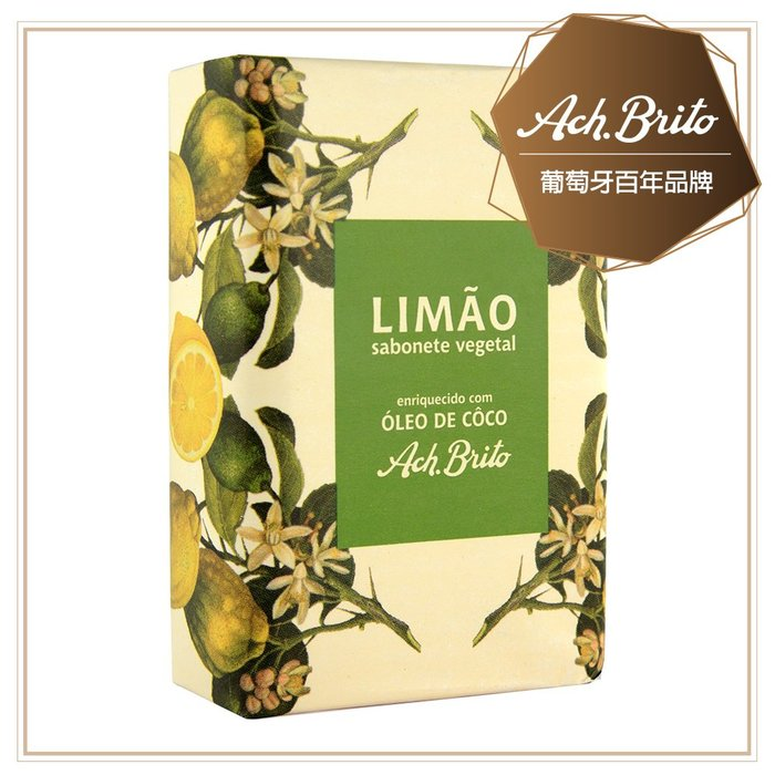 【Ach Brito 艾須‧布里托】LEMON文藝檸檬香氛皂-綠 160g 100%植物皂 純淨清新檸檬香氛