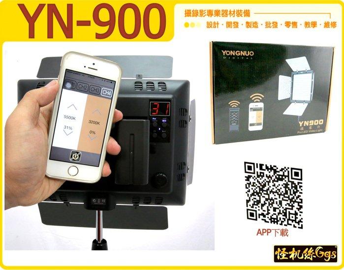 怪機絲 017-0007-001 YN-900 攝影燈 新聞燈 補光 採訪 攝像 LED 燈 yn900 露營燈