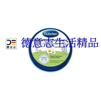 Bubchen 護膚膏 150ml 製造日期2019.6月 非貝恩貝臣中文版 【優惠價不提供刷卡】
