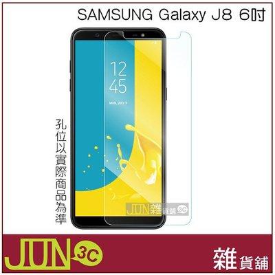 ⓄJUN-雜貨舖Ⓞ SAMSUNG Galaxy J8 6吋 鋼化玻璃貼 鋼化貼 玻璃貼 鋼化膜 高效防刮 防髒 防碎裂