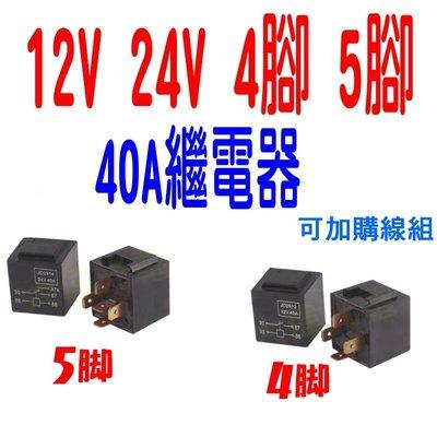『光爍』4P 5P 繼電器 四腳 五腳 繼電器 40A/24V 12V 40A/12V 4腳 5腳