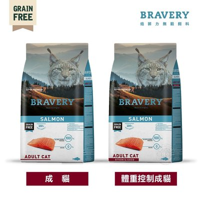 免運 單一肉源蛋白質來源 BRAVERY焙菲力 貓飼料 成貓 / 節育成貓 2公斤