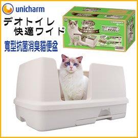 【李小貓之家】(加碼贈嬌聯尿布墊8入)日本Unicharm《嬌聯-寬型抗菌除臭貓砂盆》空間大,加高設計,大貓/多貓適用