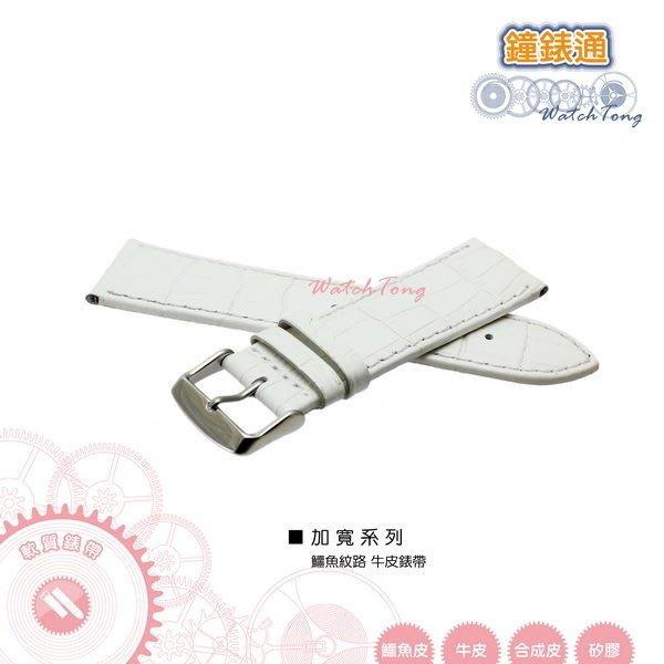 【鐘錶通】加寬系列─鱷魚格紋牛皮錶帶─白色亮面40032VT