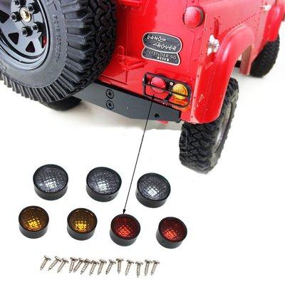 1/10 仿真 尾燈罩組 燈罩 攀爬車 攀岩車 軍卡 大腳 TRX-4 D90 SCX10 場景裝飾配件