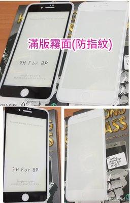 彰化手機館 iPhone7plus 9H鋼化玻璃保護貼 滿版 霚面 防指紋 鋼膜 iPhone8plus i8+