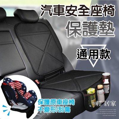 汽車安全座椅保護墊 安全座椅保護墊 兒童安全座椅保護墊 汽車座椅保護墊-輕居家8182