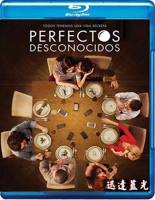 25G任選5套999含運!11067完美陌生人 完美陌生人西班牙版 Perfectos desconocidos (2017