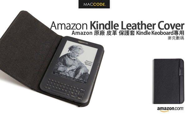 Amazon Kindle Leather Cover 原廠皮革 保護套 Kindle Keyboard 專用 現貨 含稅 免運