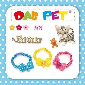 *COCO*DAB PET圓點彈性貓項圈-M號 粉紅/黃/藍色三種顏色可以任選SY-505P1