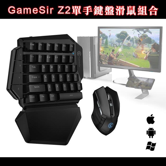 吃雞神器王座蓋世小雞Z2單手機械鍵盤含電競滑鼠二合一套裝安卓蘋果和平精英輔助自動壓槍不封號