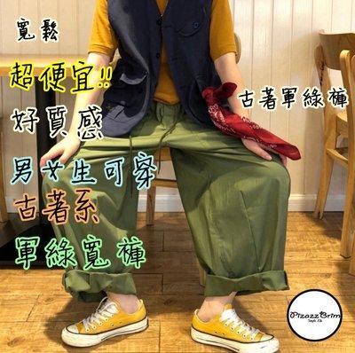 PizazzBrim 現貨+預購 人氣大推款 古着古著 工裝男女可穿 情侶褲 日系韓系潮流 寬鬆顯瘦 寬褲軍綠褲 復古風