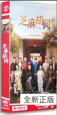 中國電視劇 芝麻胡同 旗艦版 11DVD 何冰 王歐