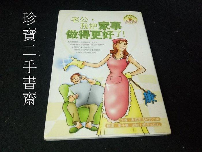 【珍寶二手書齋FA196】《老公,我把家事做得更好了》ISBN:9578411839│輕舟│劉子倩