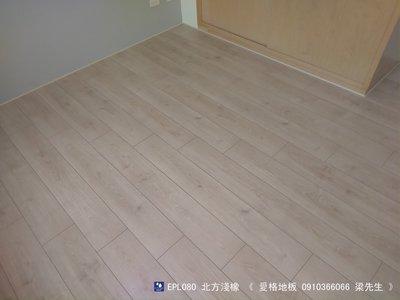 ❤♥《愛格地板》EGGER超耐磨木地板,「我最便宜」,「EPL080北方淺橡」,「現場完工照片」08009