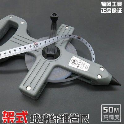 預售款 日本工具玻璃纖維架式卷尺 盤尺...