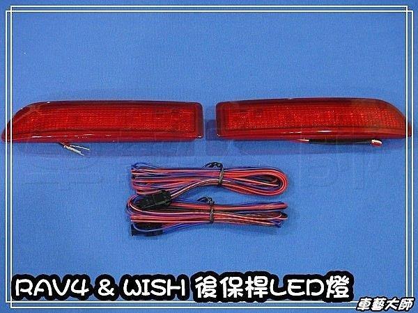 ☆車藝大師☆批發專賣 TOYOTA RAV-4 WISH 後保桿LED燈 台製品 另有 RAV4 LED 白金 踏板 (現貨供應)