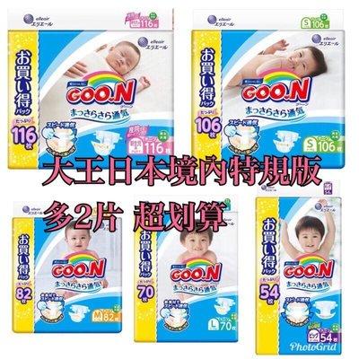 2018 新款 免運 日本境內大王尿布NHK版增量版(阿福狗)特規版 黏貼型 尿布 紙尿褲