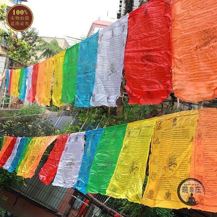 聚吉小屋 #千百智經幡 格薩爾王佛教用品精品綢布經旗風馬旗天馬旗 10米21面