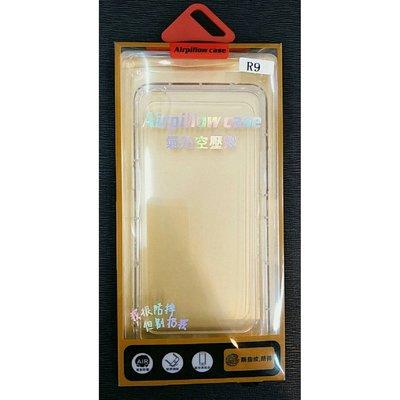 【LG小林忠孝】OPPO R9/A92020 / Realme 5  透明殼/清水套/超薄/空壓