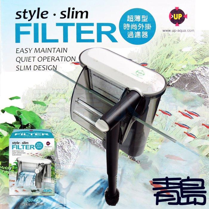 AA。。。青島水族。。。D-SF-230台灣UP雅柏----超薄型時尚外掛過濾器 淡海水兩用 停電免加水==230L/H