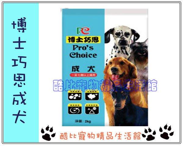 ◎酷比寵物精品生活館─1館◎博士巧思成犬飼料15kg$1100.免運