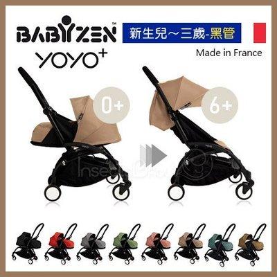 ✿蟲寶寶✿【法國Babyzen】漂亮媽咪人氣款!可上飛機 Yoyo+ 嬰兒手推車 新生兒0m+ 黑管車架搭8色可選