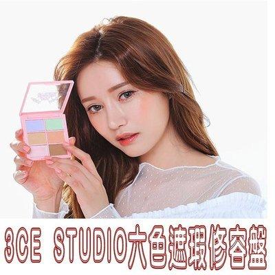 韓國3CE STUDIO 六色遮瑕修容盤9g 遮瑕筆 透明妝 眼袋 女人 裸色 眼影 臥蠶筆 電眼妝 眼線 高光 高雄市
