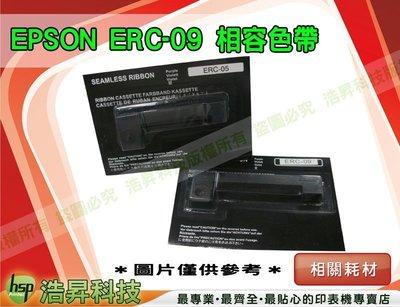 【含稅】EPSON ERC-09/ERC09 相容色帶 購滿20支免運 RBE02
