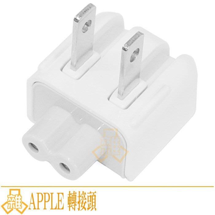 【現貨】APPLE充電器轉接頭 蘋果 iPod iPAD iPAD 2 iPhone 4 變壓器折疊插頭 二孔8字