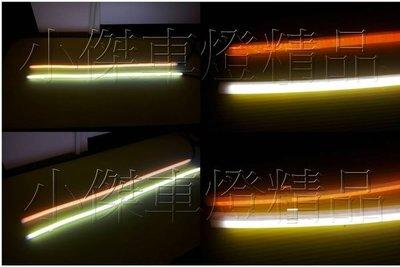 ☆小傑車燈家族☆全新超亮版60cm導光條 日行燈+LED方向燈雙功能benz w126.140.220.221.639.