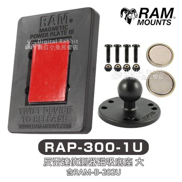 數位黑膠兔【RAM Mount RAP-300-1U反雷達偵測器 磁吸 底座 大+202U 底座】車架 汽車 機車 單車