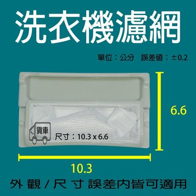 國際洗衣機濾網 NA-V110NB NA-V130NB NA-V130RBS NA-V110RBS NA-V110VB