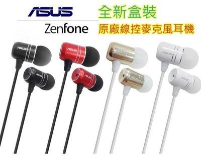 ASUS ZenFone 2 3 4 5 6 zoom ultra ze552kl max 華碩原廠耳機 線控+麥克風