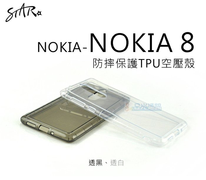 s日光通訊@【STAR】【新品】 NOKIA NOKIA 8 防摔保護TPU空壓殼 保護殼 透明 軟殼 手機殼