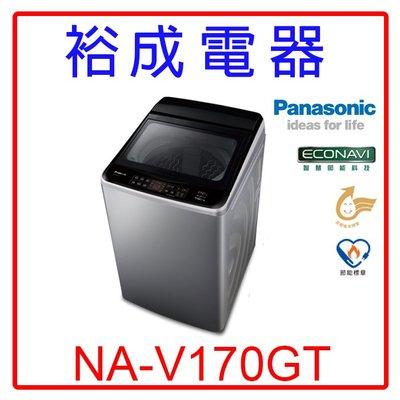 【裕成電器‧來電爆低價】國際牌ECONAVI變頻17kg直立式洗衣機NA-V170GT另售SW-17DVGS 東元